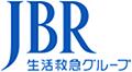 JBR生活救急グループ